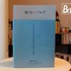 『増田のブログ』はTSUTAYAを創業した男の考え方と生き方を知れる本
