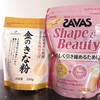 Shape&Beautrと金のきな粉