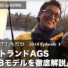 【DAIWA】2018ハートランドロッド「7102L+FS-SV AGS18 別誂 冴掛 710 AGS」を村上晴彦さんが解説!通販予約も受付中!