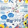 晋遊舎「LDK」インタビュー記事掲載「衣類汚れの新方程式」