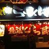 新・和歌山ラーメン ばり馬 祇園新道店(安佐南区)煮玉子ばり馬