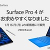 マイクロソフトのSurface Pro 4が価格改定で値下げ!