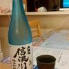 新潟酒 日本酒 吉野川