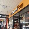 【パース】にある日本式パン屋『Breadtop』に行ってきたよ!メロンパンが恋しくなれば〇〇パンを食べよう!