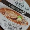 高級カップ麺