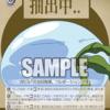 今日のカード 11/27 転スラブースター編