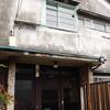 一人暮らしのスタート、川崎市の喬月荘