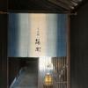 滋賀の名店「そば処藤村」と国宝・彦根城