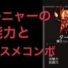 ダンジョンメーカー攻略 魔王【ターニャ】おすすめ施設とコンボ紹介