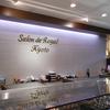 【サロンドロワイヤル】 ピーカンナッツチョコを求めて~サロンドロワイヤル京都本店へ行ってきました
