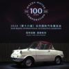 9月26日から開幕した北京モーターショーでのマツダブース出展内容。