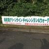 奥武蔵グリーンラインチャレンジにチャレンジ!