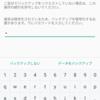 Android 2017-03セキュリティパッチでpokemon GOの位置偽装が終了のお知らせ