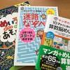 迷路好きの子供におすすめの本8冊やアプリ3つ+α【幼児・小学生~大人まで楽しめる】