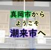 栃木県真岡市からお客様がお越しです~(((o(*゚▽゚*)o)))✨