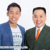 【動画で紹介】ミルクボーイ M1グランプリ2019 優勝コンビ