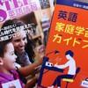 英語家庭学習指導ガイドブック