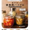 『手作り健康酢バイブル』 刻み・黒酢玉ねぎ