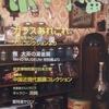 小さな蕾 2016年07月号 No.0576 「ガラスあれこれ」 飴屋瓶を中心に 入山コレクションより