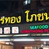 タイにて初ご飯🍚