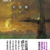 ○霧に橋を架けるを読む