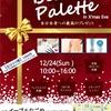 体験型美容イベント「Beauty Palette」開催決定!