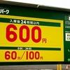TX万博駅☆駐車場1日最大600円
