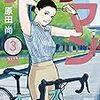 「サイクリーマン」(モーニングKC)【3】