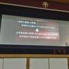 京都教育大学附属桃山地区学校園 教育研究発表会 レポート No.8(2017年2月3日)