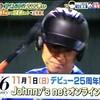 #V6 #25周年ライブ配信迫る