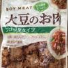 「勘違いして購入した大豆のお肉が思った以上に肉肉しかったことについて」◯ グルメ?