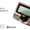 グランセニック Bluetoothハンズフリー解決