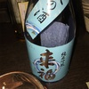 来福、純米吟醸 夏の酒&出羽ノ雪、純米酒(瓶貯蔵)の味。