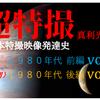 お待たせしました!ついに電子書籍『超特撮 vol.2』刊行!