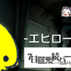 【7日間連続バーナンノック】エピローグ~ルール解説~