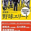 【読書メモ】『野球エリート 野球選手の人生は13歳で決まる』赤坂英一