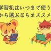 学習机はいつまで使う?これから選ぶならオンライン学習も考えたい