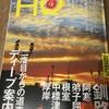 今年の「HO(ほ)」釧路根室特集号。