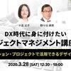 【開催延期となりました】DX時代に身に付けたいプロジェクトマネジメント講座!#6 ~イノベーション・プロジェクトで活用できるデザイン思考入門~