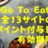 【Go To Eatポイント】全13サイトのポイント付与日と有効期限!