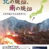 国内シンポジウム「北の焼畑、南の焼畑―日本列島の文化を再考する」開催!