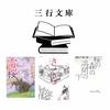 『三行文庫vol.16』【桜の文字が入っている×小説】