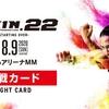 【試合結果】8/9(日)「RIZIN.22(ライジン22)」|矢地祐介、浜崎朱加、浅倉カンナなど