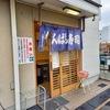 大阪柏原市 「かんぱち寿司」ネタがマジでっかい!