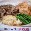 あさイチ車ぶ入りすき煮レシピ~藤野嘉子さん(料理研究家)の作り方