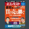 【ブックレビュー】話題の本・週刊エコノミスト2018.9.11