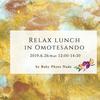 【イベント情報】Relax Lunch in Omotesando 〜自分に心から満足する気持ち良さ、美しさを手にしたいあなたへ〜