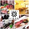 【オススメ5店】川崎・鶴見(神奈川)にある魚料理が人気のお店
