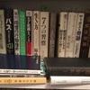 本棚。永久保存版図書の公開(前半)