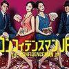 【古沢良太】脚本、コンフィデンスマンJP最終回を見る!その世界観はずっと続く?